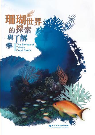 珊瑚世界的探索與了解-封面