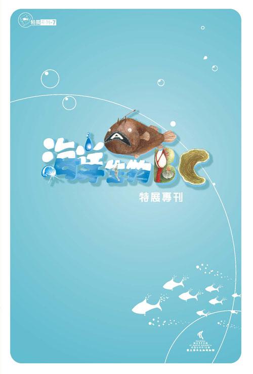 海洋生物ABC特展專刊
