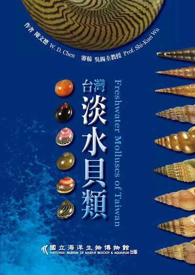 封面--台灣淡水貝類cover.jpg