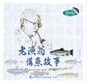 老漁翁講魚故事(增修版)