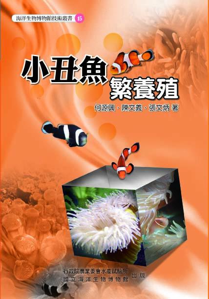 小丑魚繁養殖