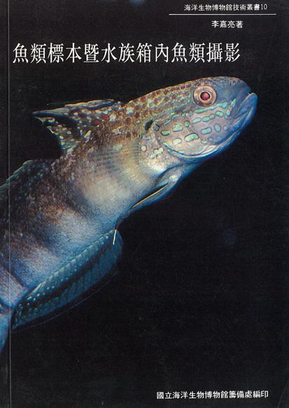 魚類標本及水族箱內魚類攝影
