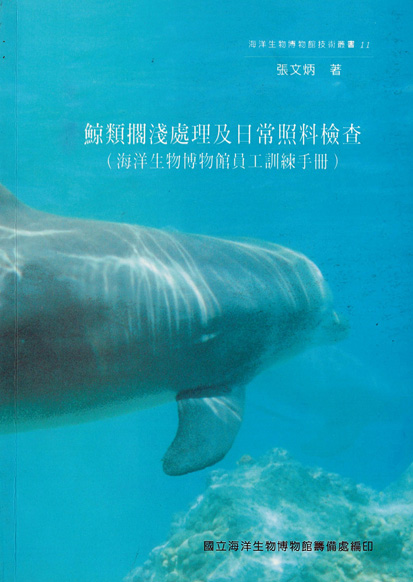 鯨類擱淺處理及日常照料檢查