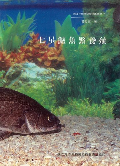 七星鱸魚繁養殖