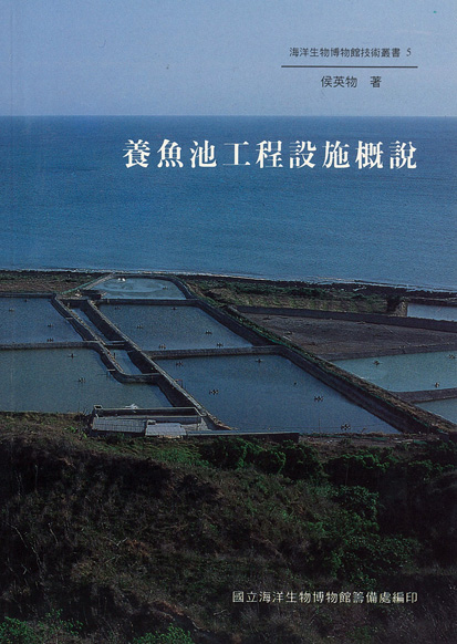 養魚池工程設施概說