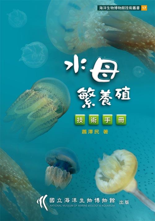 水母繁養殖技術手冊