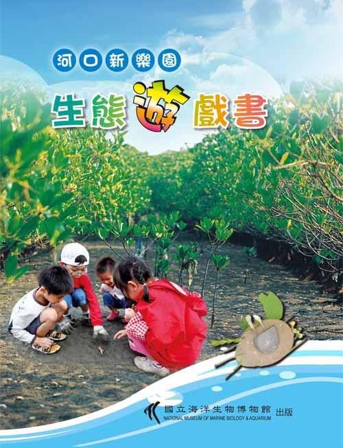 河口新樂園-生態遊戲書