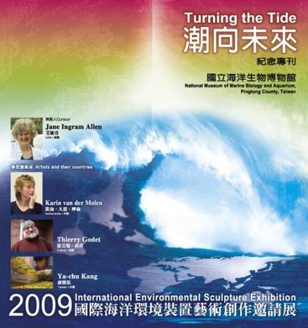 潮向未來─2009「國際海洋環境裝置藝術創作邀請展 」紀念專刊