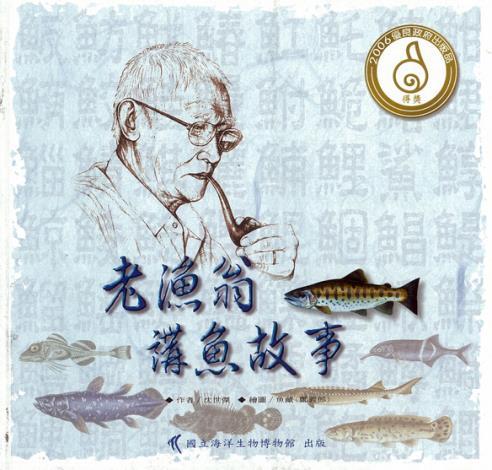 老漁翁講魚故事
