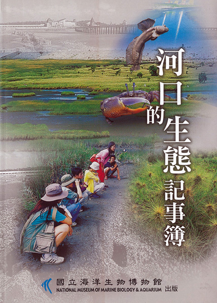河口的生態記事簿