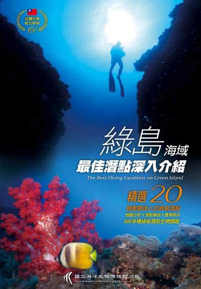 綠島海域最佳潛點深入介紹-封面