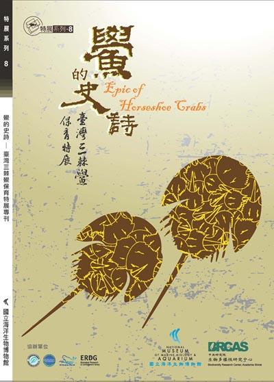 鱟的史詩-臺灣三棘鱟保育特展專刊