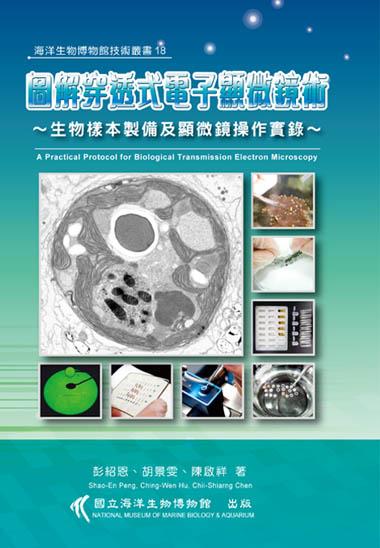 圖解穿透式電子顯微鏡術~生物樣本製備及顯微鏡操作實錄~