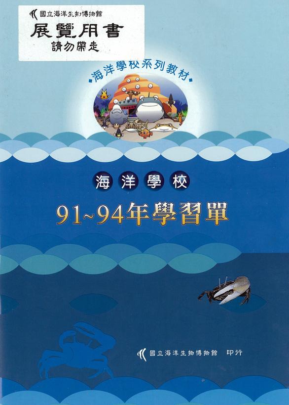 海洋學校系列教材 - 海洋學校-91〜94年學習單