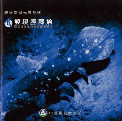 發現腔棘魚