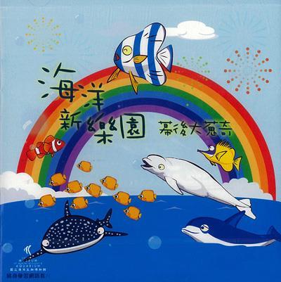 海洋新樂園-幕後大搜奇